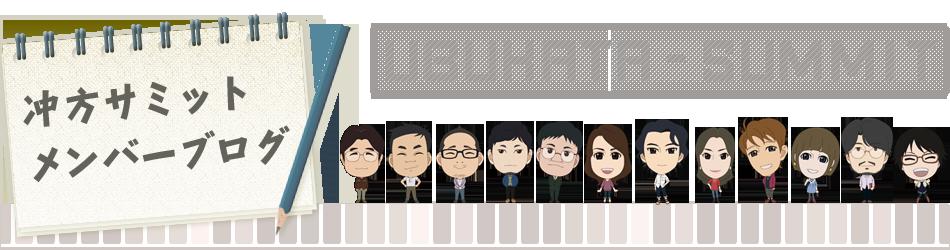 冲方サミットメンバーブログ
